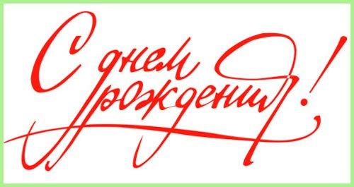 Поздравления с днем рождения женщине цветным шрифтом 70