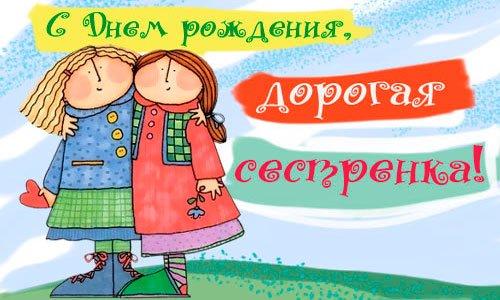 Поздравление сестре про наше детство 933