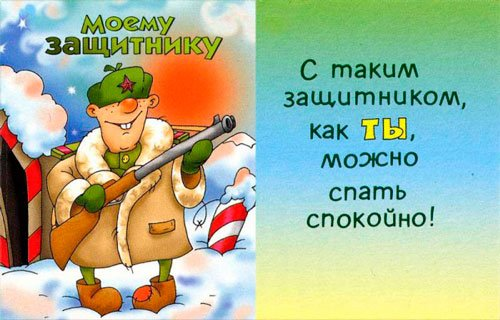 Поздравления ко дню отечества брату